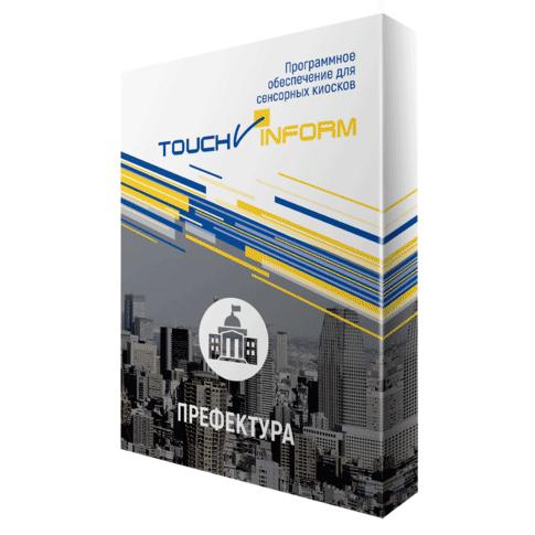 Интерактивный комплекс «ТачИнформ: Префектура»