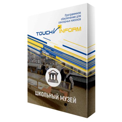 Интерактивный комплекс «ТачИнформ: Школьный Музей»