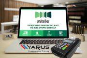 Платёжное оборудование «YARUS» поддерживает процессинг Uniteller