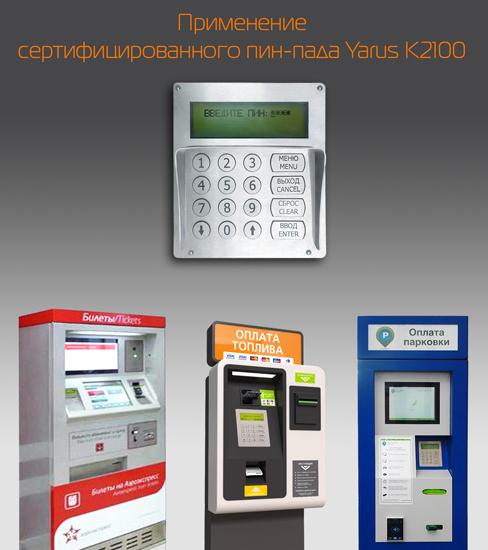 Примеры применения терминала «YARUS К2100»