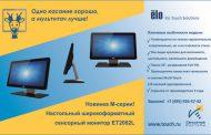 Экономичный сенсорный монитор ET2002L от Elo