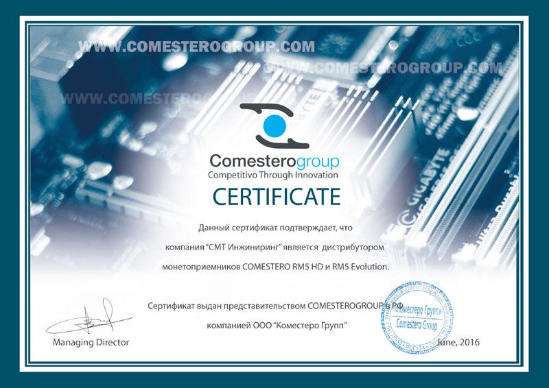 Сертификат официального дитрибьютера  COMESTERO