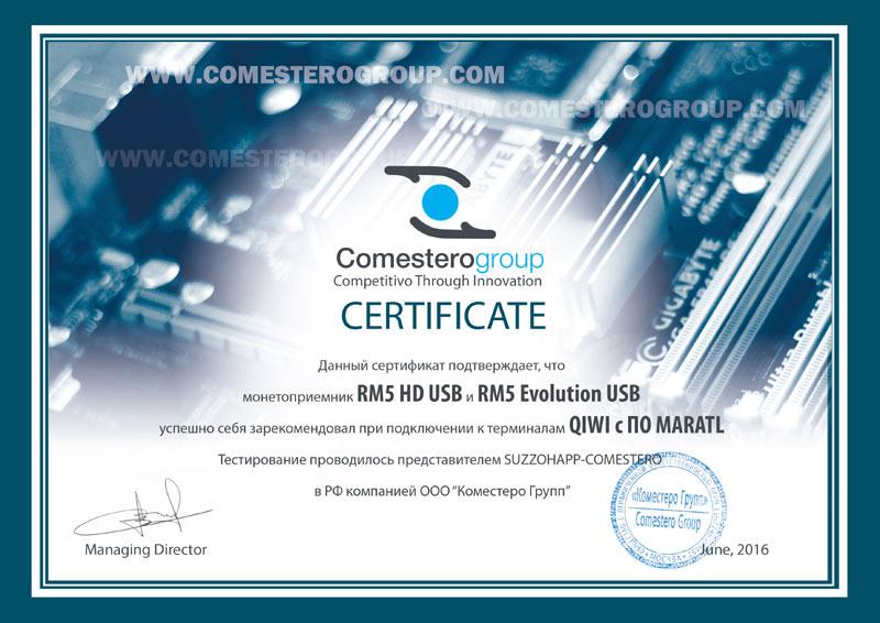 Сертификат монетоприемников COMESTERO RM5 HD и COMESTERO RM5 Evolution об успешном тестировании в терминалах QIWI