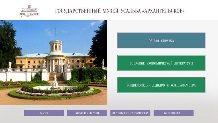 Специальное программного обеспечения информационного терминала подробно рассказывает об истории музея-усадьбы «Архангельское»