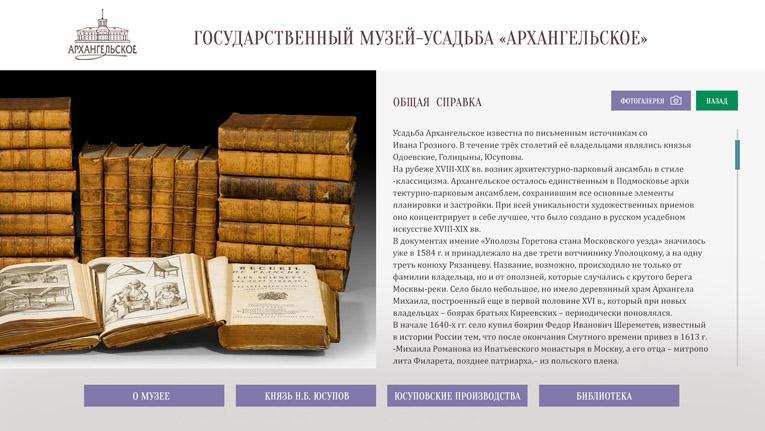 Библиотека Юсупова в интерактивной экспозиции киоска