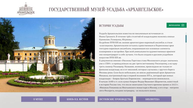 История усадьбы «Архангельское» на интерактивном киоске