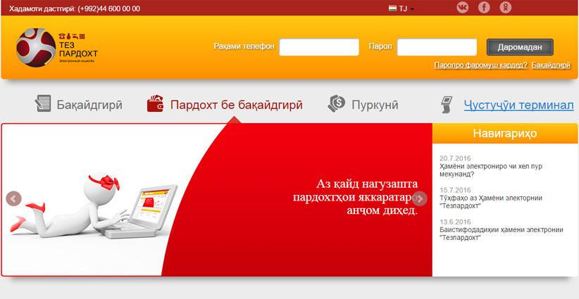 «Тез пардохт» — один из первых платежных сервисов в Таджикистане, предназначен для оплаты коммунальных и других услуг