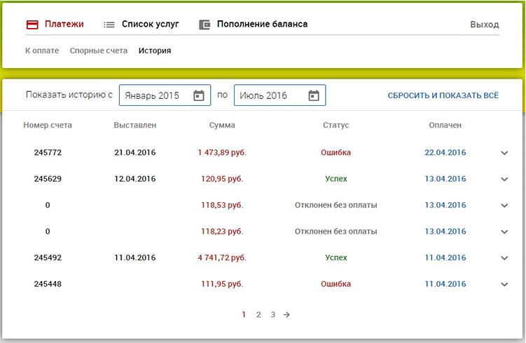 «Хисоб» отображает историю платежей и даёт возможность отправить счета об оплате в категорию спорных