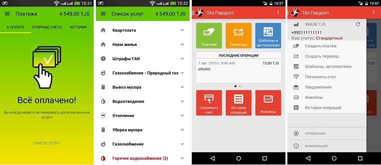 Приложения «Тез пардохт» и «Хисоб» доступны в Google Play Market и App Store