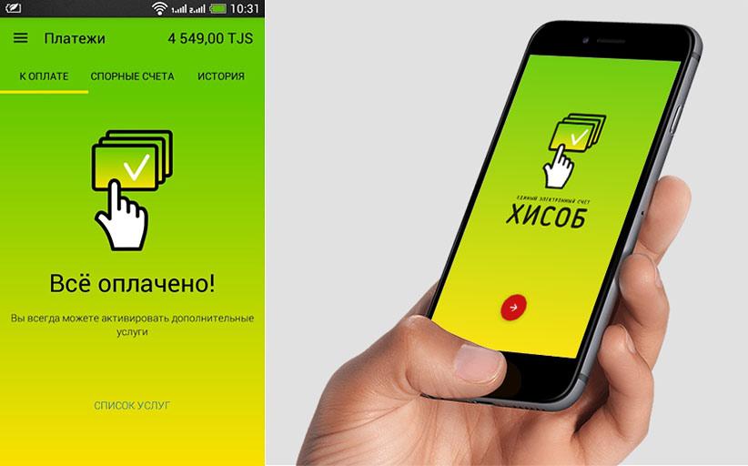 Внедрение электронных платежных сервисов в Таджикистане
