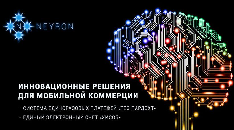 Компании Soft-logic и «Нейрон» завершили внедрение системы электронной оплаты повседневных услуг в Таджикистане
