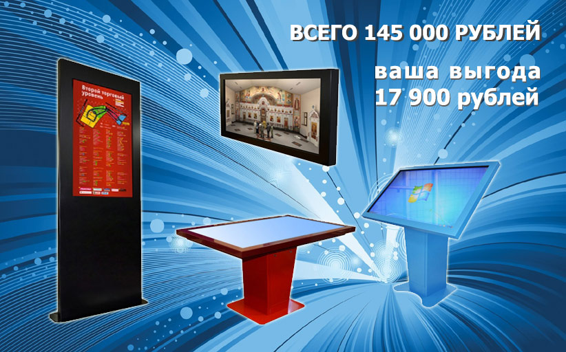 Интерактивные терминалы Vega 55 - по специальной цене 145 тысяч рублей