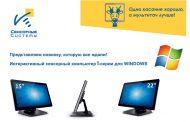 Интерактивный сенсорный компьютер I-серии для WINDOWS
