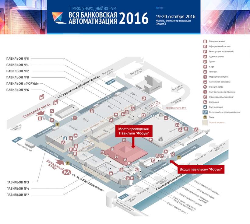III Международный Форум Вся банковская автоматизация 2016 - план выставки