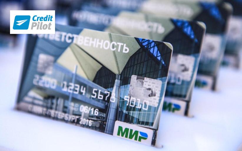 Пополнение карт МИР стало доступно в системе Кредит Пилот
