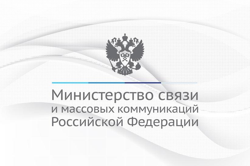 Процессинговый центр Pay-logic успешно прошёл проверки экспертного совета Минкомсвязи и внесён в единый реестр российских программ