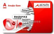 «Дельта Телеком» и Альфа-Банк предложили агентам 0% комиссии за сдачу и пересчет денежных средств