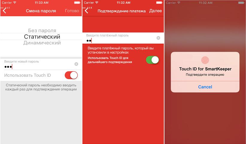 биометрическое подтверждение транзакций путем сканирования отпечатков пальцев на устройствах Android и iOS
