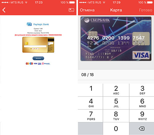 Внедрение в электронные кошельки SmartKeeper NFC-технологии