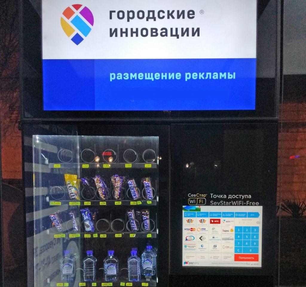 Платёжный терминал «Payberry» и вендинговый автомат - два в одном