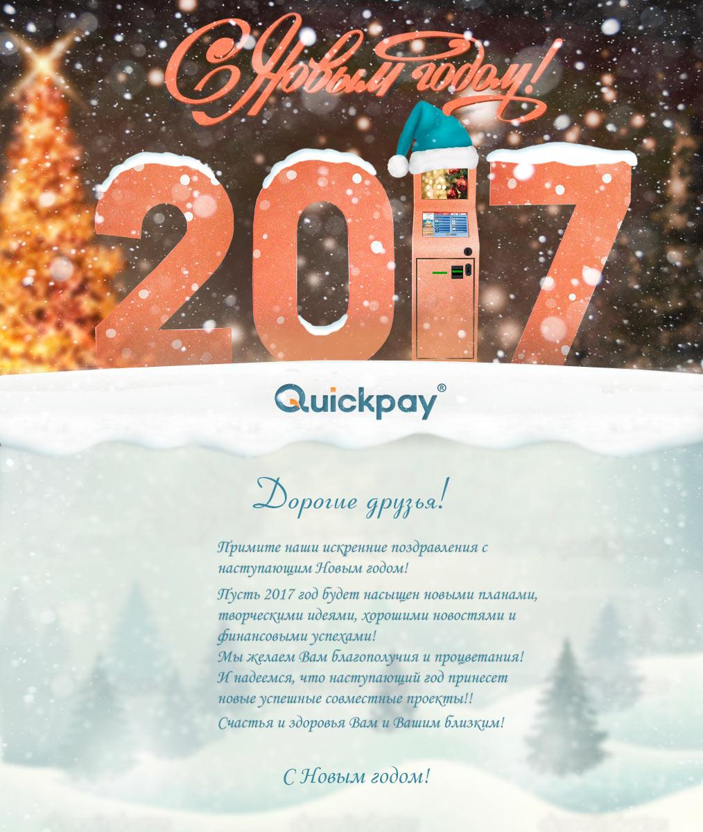 Платежная система Quickpay поздравляет с наступающим новым годом!