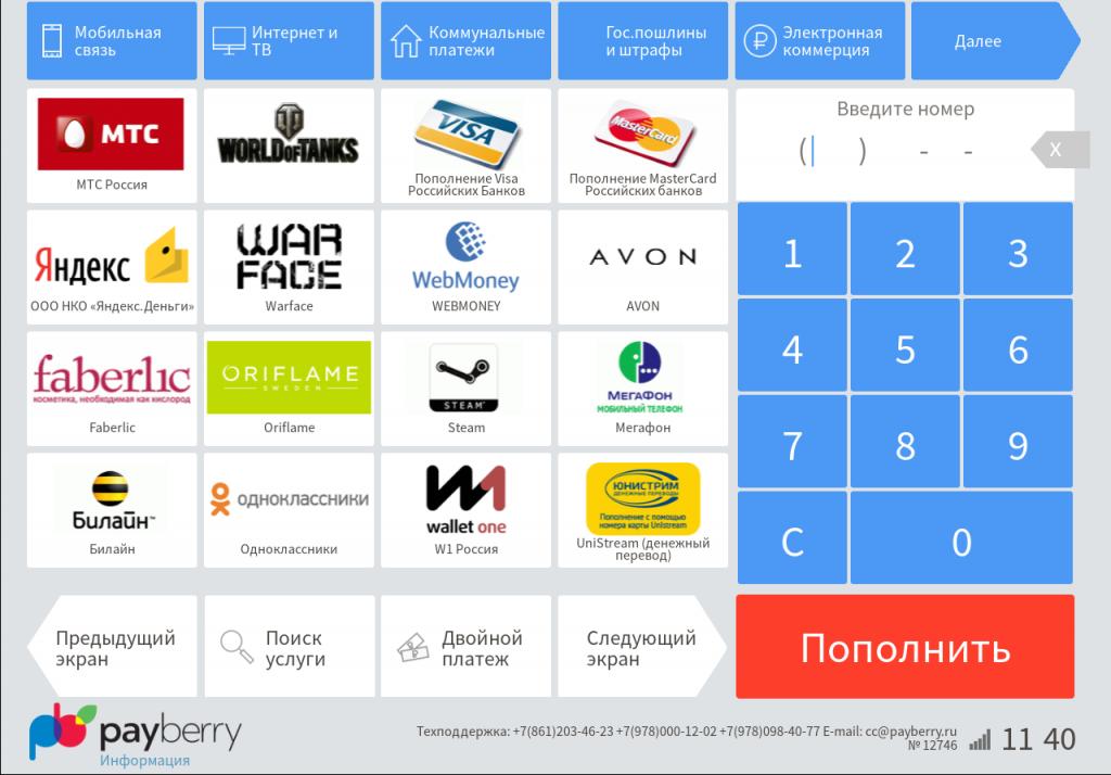 Образец интерфейса платежного терминала Payberry - первый экран