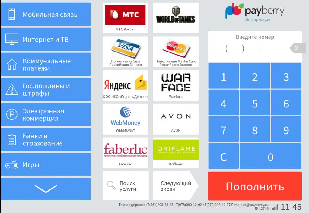 Образец интерфейса платежного терминала Payberry - второй экран