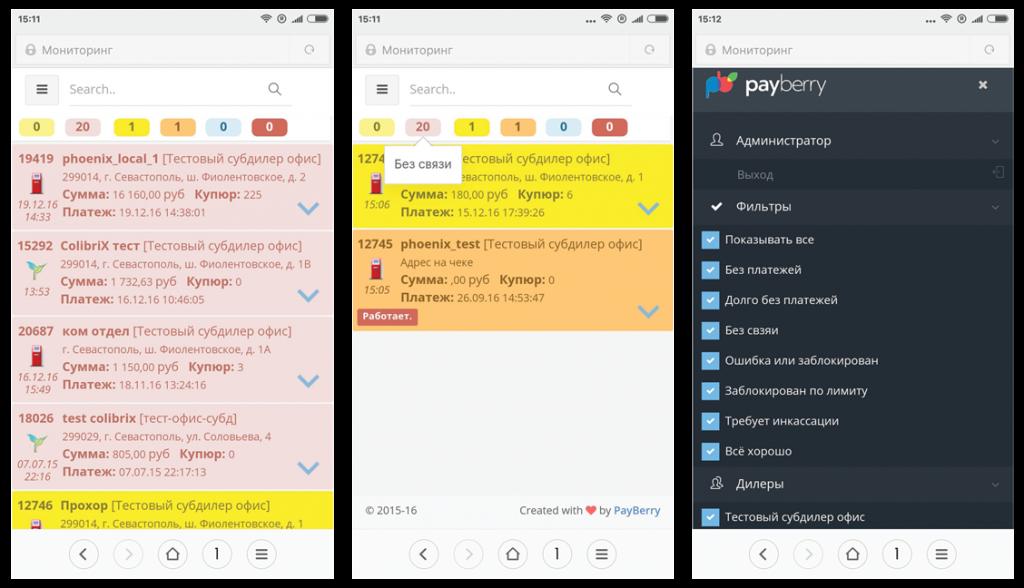 Мобильная версия мониторинга платежных терминалов