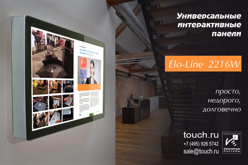 Информационные сенсорные киоски Elo-Line 2216W