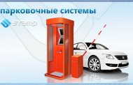 Паркоматы СТАМП - автоматизация парковок