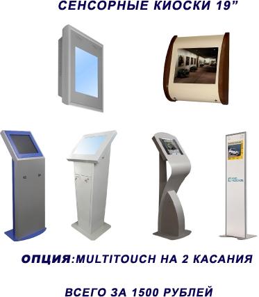 Опция multitouch на два касания - всего за 1500 рублей