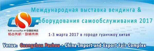 """Международная выставка """"Вендинговые автоматы & самообслуживание"""" (VMF 2017) пройдет в Гуанчжоу"""
