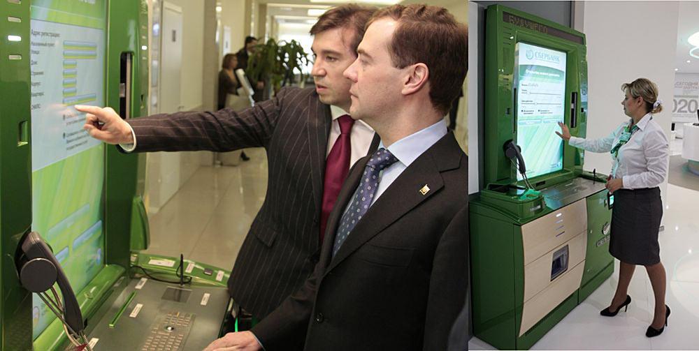 банковский терминал - автоматический операционист - видеокносультант
