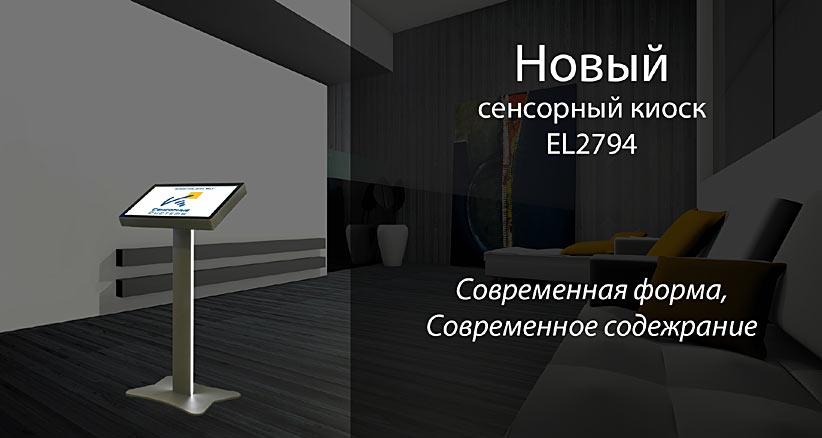 Дизайн информационного киоска EL2794