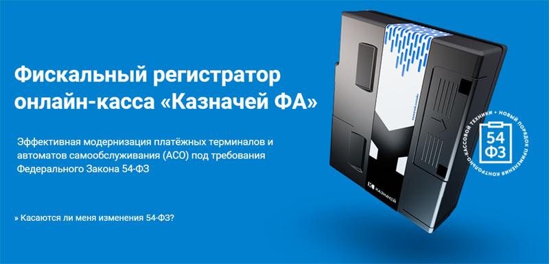 фискальный регистратор «Казначей ФА» с online-передачей данных