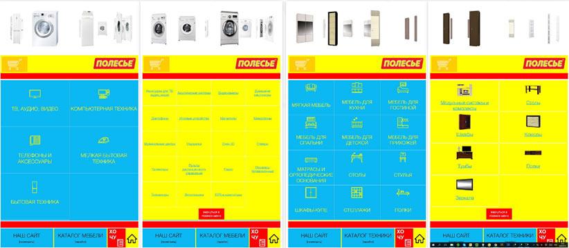 Интерфейс интерактивных киосков в торговом центре «Полесье» в Беларуси