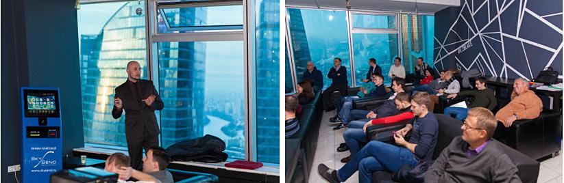 Конференция Skysend в бизнес-центре «Москва Сити»