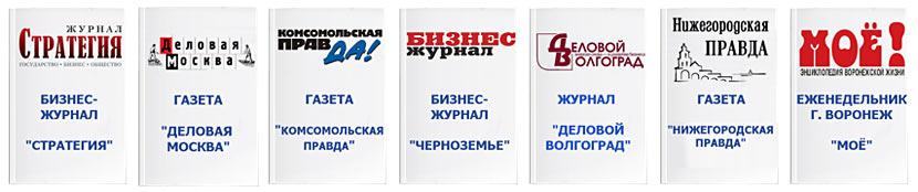 По итогам автопробега в печатных СМИ и онлайн-изданиях вышли статьи о передовых технологиях платежного сервиса SKYSEND