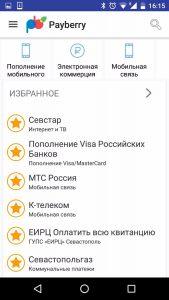 Мобильное приложение для приема платежей «Payberry Unicorn» - первый экран