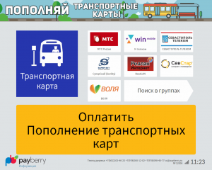 Пополнение транспортной карты через терминал «Payberry»