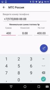Мобильное приложение для приема платежей «Payberry Unicorn» - ввод суммы платежа