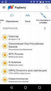 Мобильное приложение для приема платежей «Payberry Unicorn» - мобильные операторы