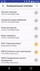 Мобильное приложение для приема платежей «Payberry Unicorn» - коммунальные платежи
