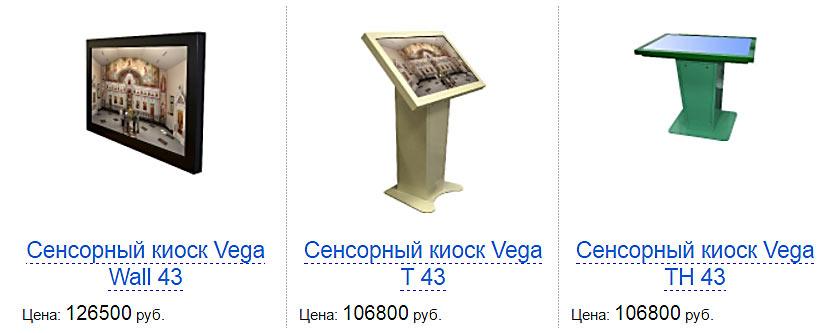Обновлённые киоски серии Vega со всеми последними инновациями доступны по базовой цене стандартных информационных киосков