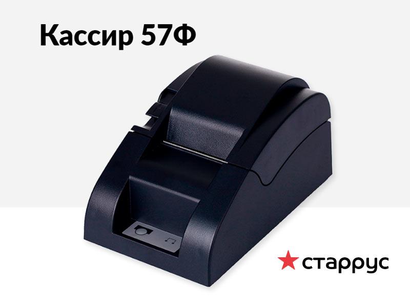 Онлайн-касса «Кассир 57Ф» для мелкой розницы