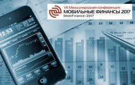 Конференция MobiFinance-2017: объявлено начало регистрации посетителей!