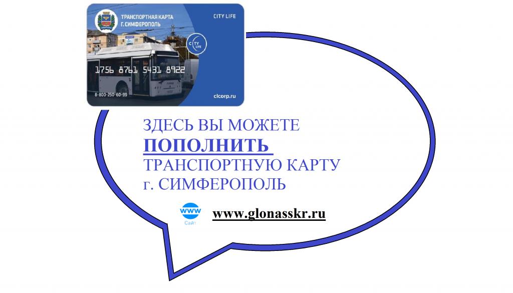 положить деньги на транспортную карту в Севастополе не сложнее, чем пополнить баланс на мобильном телефоне