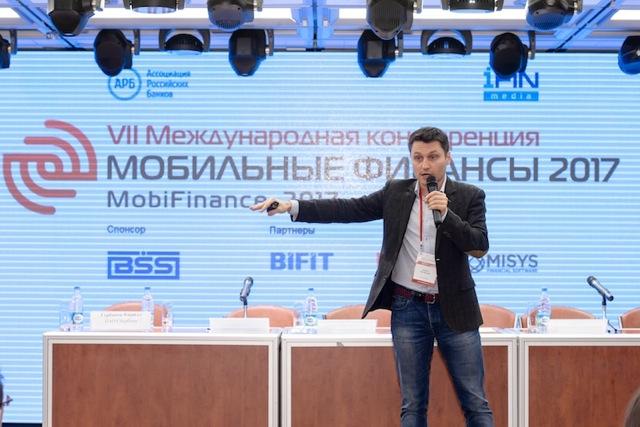 Программа конференции MobiFinance-2017 состояла из 19 докладов