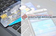 Новые мобильные финансовые сервисы и технологии – на конференции MobiFinance-2017