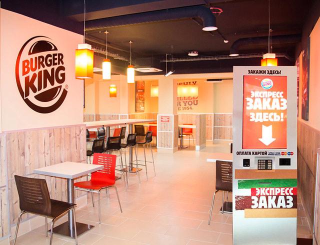 Киоск самостоятельного заказа в  Бургер Кинг ( Россия)